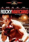 Рокки Марчиано (1999)