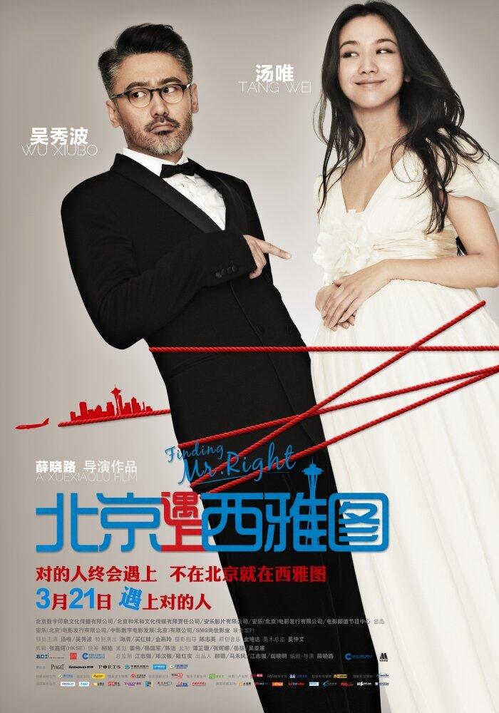 684333 - В поисках мистера Совершенство ✸ 2013 ✸ Гонконг