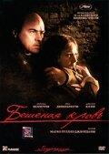 Бешеная кровь  (2008)