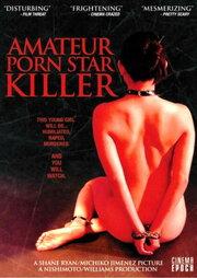 Убийца порнозвезды-любительницы (2006)