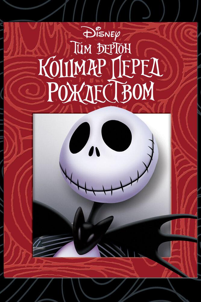 Кошмар перед Рождеством / The Nightmare Before Christmas (1993)