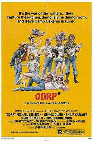 Горп 1980