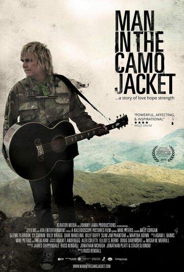 Парень в камуфляжной куртке / Man in the Camo Jacket. 2017г.