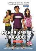 (Que pena tu vida (2010)