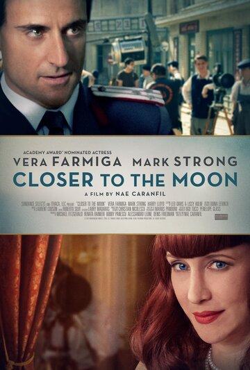 Ближе к Луне (2014)