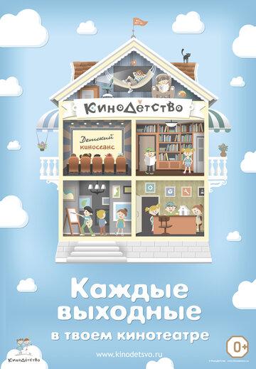 КиноДетство. Про лысую принцессу (KinoDetstvo. Pro lysuyu printsessu)