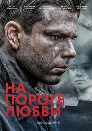 На пороге любви (2017)