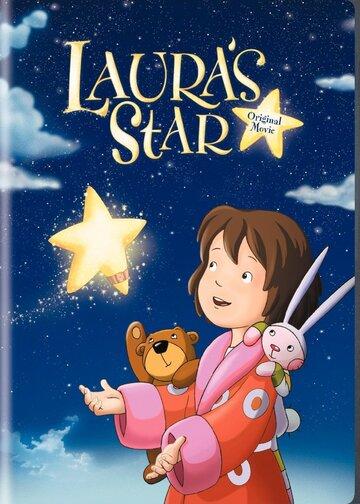 Звезда Лоры (1999) полный фильм
