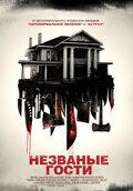 Незваные гости (2015)