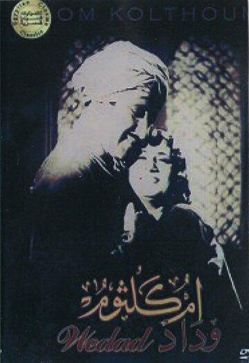 Ведад (1936)