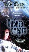 Орбита смерти (1996)