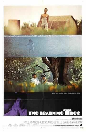 Дерево науки (1969)