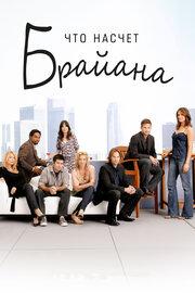 Что насчет Брайана (2006)