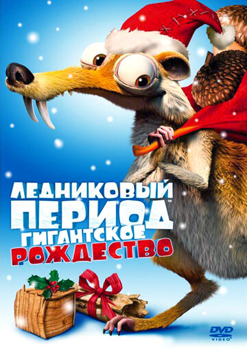 ���������� ������: ���������� ��������� (Ice Age: A Mammoth Christmas)