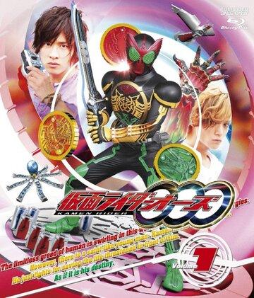 Камен Райдер Озу (Kamen Rider OOO)