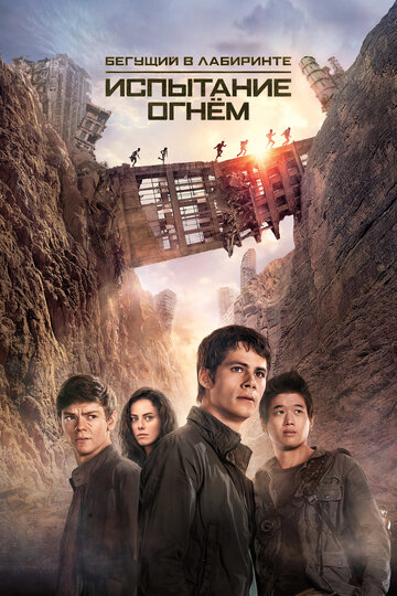 ������� � ���������: ��������� ���� (The Scorch Trials)