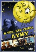 О тех, кто украл Луну (1962)