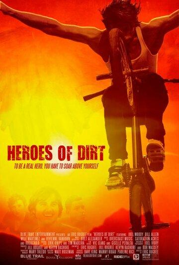 Фильм Heroes of Dirt