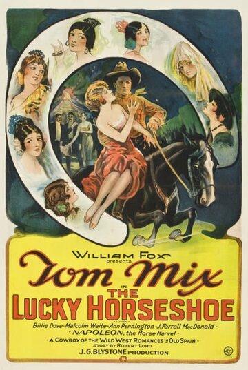 Подкова на счастье (1925)