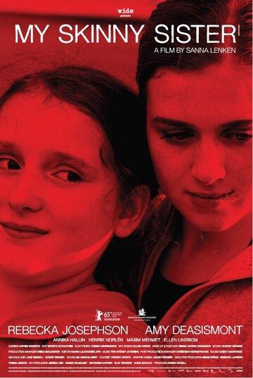 Фильм Моя тощая сестра