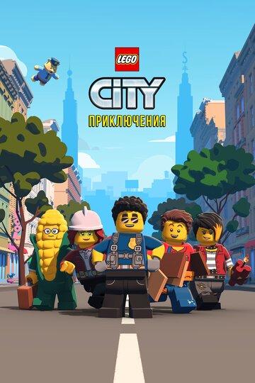 LEGO City Приключения 2019 | МоеКино