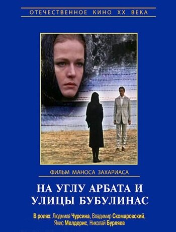 На углу Арбата и улицы Бубулинас (1972) полный фильм онлайн