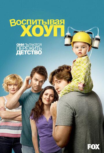 Воспитывая Хоуп (2010)