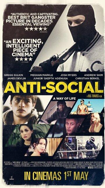 Анти-социальный