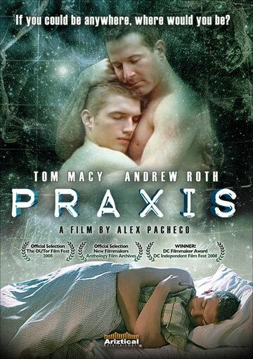 Практика (2008)