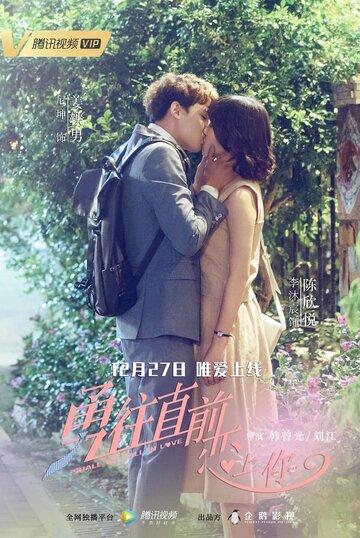 Стоит ли нам влюбляться / Yong wang zhi qian lian shang ni (2018)