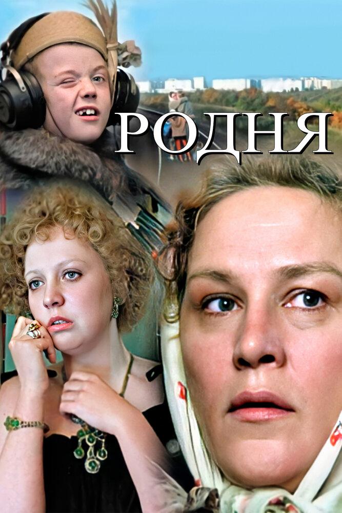 Фильмы Родня