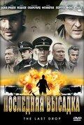 Последняя высадка (2005)