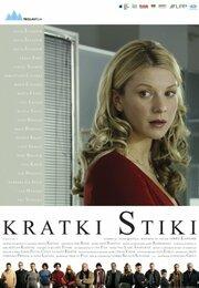Kratki stiki (2006)