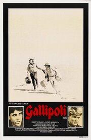 Смотреть онлайн Галлиполи