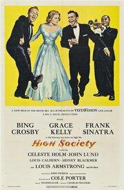 Высшее общество (1956)