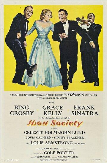 Высшее общество (1956) полный фильм онлайн