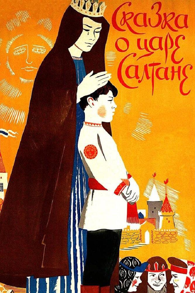 смотреть Сказка о царе Салтане (мультфильм 1984) смотреть онлайн онлайн