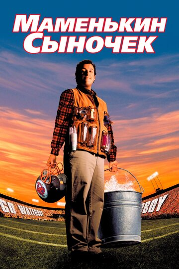 ��������� ������� (The Waterboy)