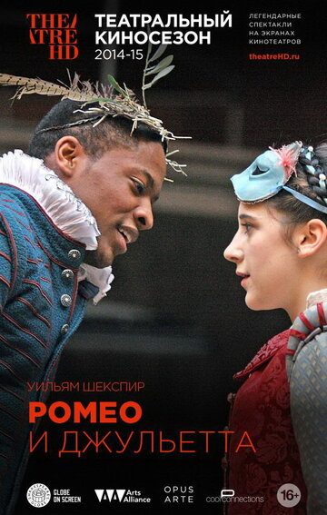 Ромео и Джульетта (Shakespeare's Globe: Romeo and Juliet)