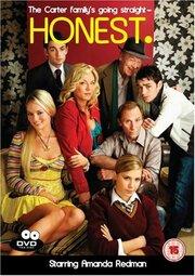Честность (2008)