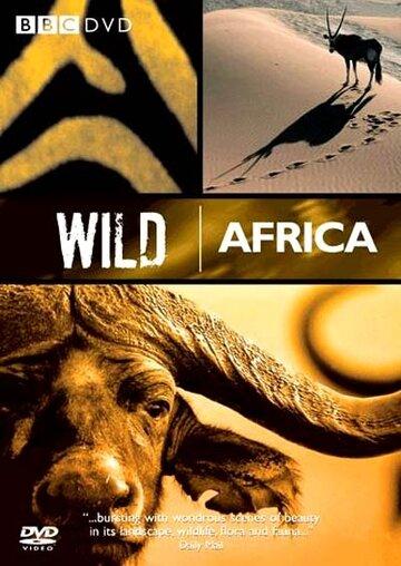 BBC: Дикая Африка 2001