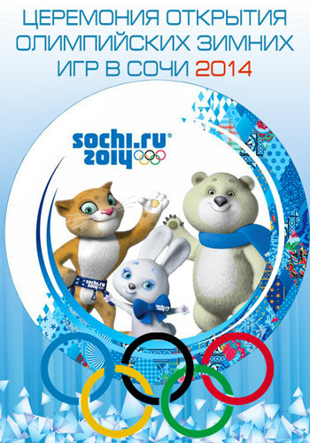 скачать фильм Сочи 2014: 22-е Зимние Олимпийские игры