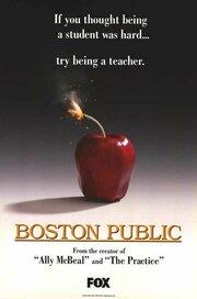 Смотреть онлайн Бостонская школа