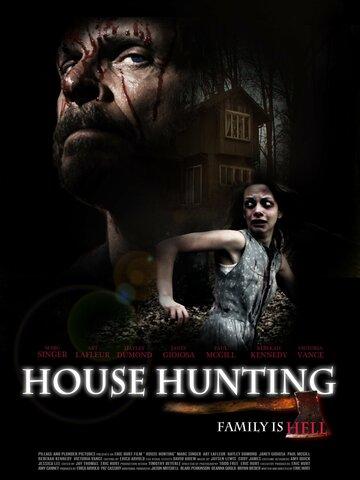 Дом с призраками 2013