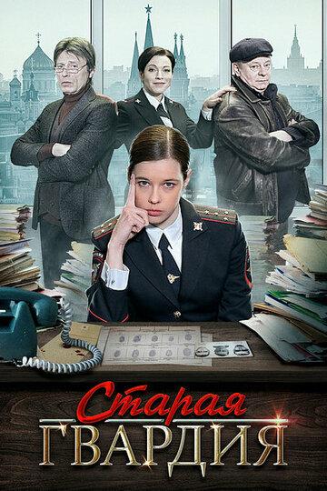 Постер Старая гвардия 2019