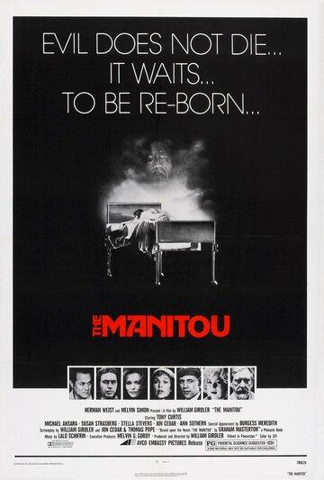 Маниту (1977)