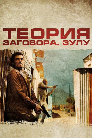 Теория заговора (2013) полный фильм онлайн