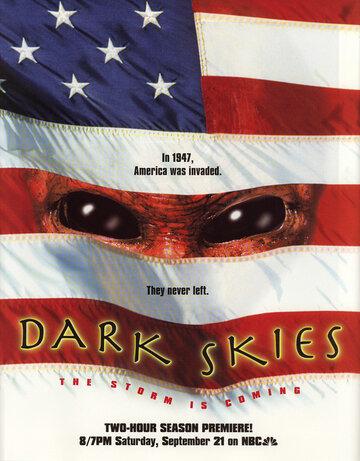 Темные небеса (1996)