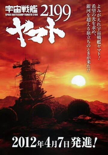 2199: Космический крейсер Ямато (Uchu Senkan Yamato 2199)