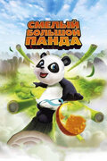 Смелый большой панда смотреть фильм онлай в хорошем качестве